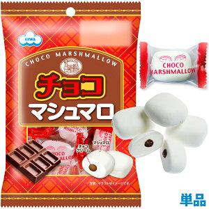 54g チョコマシュマロ(個包装) マシュマロ 製菓 おやつ 手作り お菓子 BBQ バーベキュー 大人数 スイーツ キャンプ 家用 ソロキャンプ ファミリーキャンプ スモア