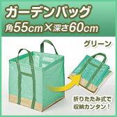 【SALE】【自立型!!落ち葉袋】ガーデンバッグ55cm×55cm×60cm自立するので作業がラクチン♪ダストフー/落ち葉入れ/自立式ダストフー/ゴミ分別/雑草取り農園芸用資材