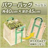 【SALE】【自立型便利袋】【パワーバッグ(容量:約72リットル)】【幅40cm×長さ40cm×深さ45cm】ダストフー/落ち葉入れ/自立式ダストフー/ゴミ分別/雑草取り農園芸用資材