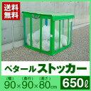 【カラス ゴミ ボックス】【ペタールストッカー(650L)】...