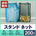 【カラス ゴミ ボックス】【ペタールスタンドネット(200L...