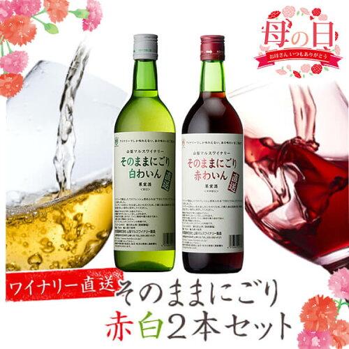 そのままにごりわいん ワイン 赤 白 セット 720ml 2本 母の日ギフト 箱 飲み比べ 送料無料 甘口 飲みやすい ...