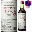 赤ワイン そのままにごり 赤わいん 720ml 8% [本坊酒造 マルス山梨ワイナリー/赤ワイン やや甘口/コンコード/にごりワイン]