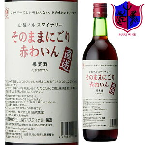 赤ワイン ワイナリー