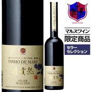 デザート ヴィニョ・デ・マルス セラーセレクション ワイナリー 赤ワイン