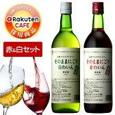 ワインセット そのままにごりわいん 赤白セット 720ml 2本 [本坊酒造 マルス山梨ワイナリー/ 甘口ワイン ギフト セット 送料無料]