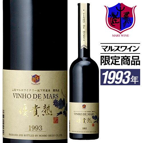 ヴィンテージワイン [1993] ヴィニョ・デ・マルス 1993年 500ml 20% [本坊酒造 マルス山梨ワイナリー/赤ワイン 酒精強化ワイン 甘口/VINHO・DE・MARS/平成5年 誕生日 ギフト]