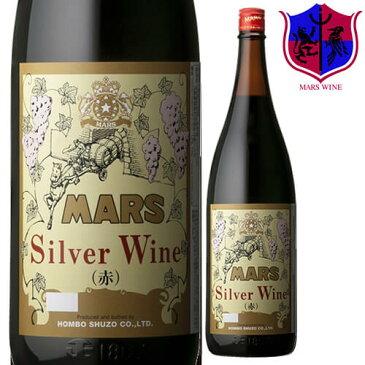 赤ワイン マルスワイン シルバー 赤 1800ml 12% [本坊酒造 マルス山梨ワイナリー/赤ワイン ライボディ/コンコード/マスカットベリー・A/一升瓶ワイン]