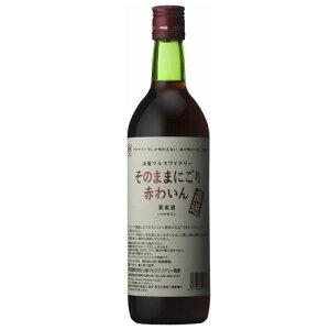 【赤ワイン】【コンコード種】【ご家庭用】【赤ワイン】そのままにごり 赤ワイン【山梨マルスワ...