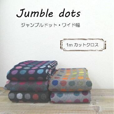 ジャンブルドット(1mカットクロス)あたたかみのある素材感ウール混/ダブル幅/ドット/秋冬/バッグ/インテリア用品/アウター/Jumble dots