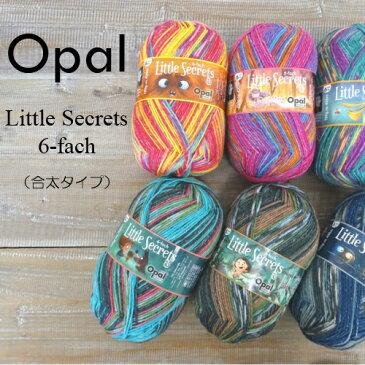 OpalLittle Secrets(6-fach)オパール/リトルシークレット/合太/ソックヤーン/靴下/秋冬