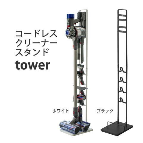 tower タワー コードレスクリーナースタンド ◆ ダイソンスタンド dyson ダイソン 掃除機 スタンド V8slim V7slim V11 V10 V8 V7 V6 DC59 DC61 DC62 DC75 コードレス スティッククリーナースタンド 収納 おしゃれ タワー 山崎実業 YAMAZAKI