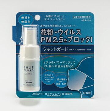 【ゆうパケット対応】【送料無料】シャットガード 20ml ウイルス 花粉 対策 分解 除去 スプレー 日本製 国産 マスク PM2.5 アルコールフリー 無香料 無着色 ポイント消費