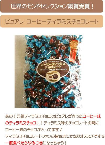 ピュアレコーヒーティラミスチョコレートピュアレチョコレートティラミスコーヒーアーモンド大袋業務用個包装