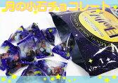 月の小石チョコレート【チョコレート】【おもしろチョコ】【石チョコ】【個包装】