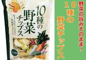 10種の野菜チップス【野菜】【チップス】【さつまいも】【さといも】【じゃがいも】【青首だいこん】【れんこん】【赤だいこん】【かぼちゃ】【いんげん】【にんじん】【バナナ】【おやつ】