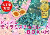 ピュアレ ティラミスチョコレート BOX(小)60g【ピュアレ】【チョコレート】【ティラミス】【元祖】【アーモンド】【ボックス】【ギフト】【バレンタイン】【ホワイトデー】【楽ギフ_包装】