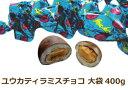 ユウカティラミスチョコレート大袋 業務用チョコレート ティラミス アーモンド 個包装