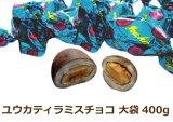 ユウカティラミスチョコレート大袋 ティラミス 業務用チョコレート アーモンド 個包装