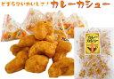 カレーカシューナッツ 80g カシューナッツ カレー カレーナッツ カレーカシュー ナッツ 豆 個包装の商品画像
