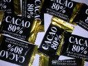ピュアレ ガーナのチョコ カカオ80%(大袋)500g【カカオ70%以上】【ビターチョコ】【高…