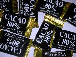 甘いチョコが苦手な方にも♪より大人のチョコ!!カカオ80%の個包装は珍しい!!ピュアレガーナ...