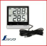 シンワデジタル温度計 SmartC最高・最低 室内・室外防水外部センサー73118