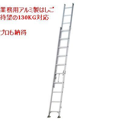 【一部送料無料】アルインコ2連はしご 全長6.05m SX-61D【SX61D】
