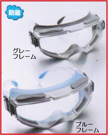安全・保護用品, 保護メガネ  No.1395