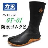 力王防水ゴムタビ(股付)GT-01ファスナー付【指付・作業靴・防水地下足袋】