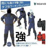 カジメイク仕事合羽 KM-001【雨具・カッパ・合羽・レインスーツ・レインコート】