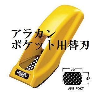 タジマツール アラカンポケット(替刃) 平刃AKB-POKT