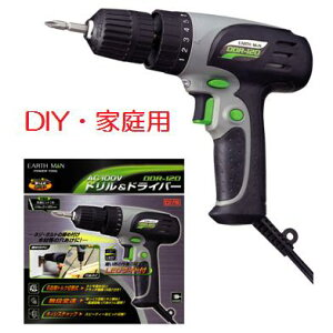 【DIY・家庭用】EARTH MAN アースマン AC100Vドリル&ドライバーDDR-120