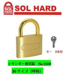 SOL HARD シリンダー南京錠『鍵違い』 No.2500 30サイズ