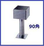 【柱受金物】 ステンレス製 角型 HL・ヘアーライン仕上げ90角