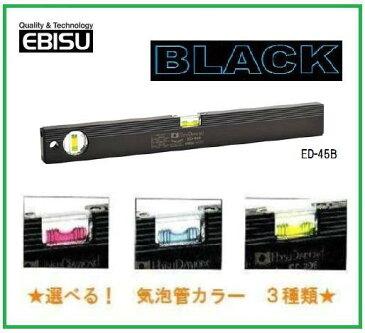 エビス ベーシックレベル・ブラック 450mm ED-45B【水平器】