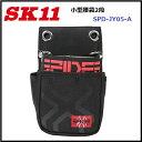 【藤原産業 SK11】SPIDER小型腰袋 2段 SPD-JY05-A釘袋 工具差