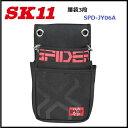 【藤原産業 SK11】SPIDER腰袋 3段 SPD-JY06-A釘袋 工具差