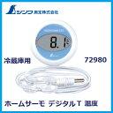 シンワ測定冷蔵庫用温度計ホームサーモ デジタル T 温度 丸型72980