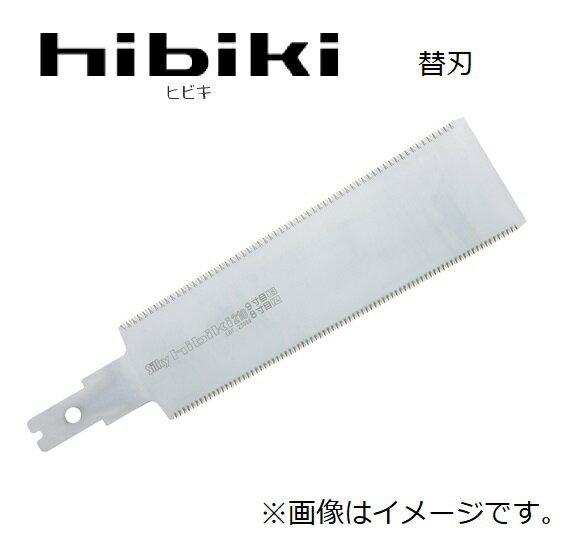 切断工具, ノコギリ Silky hibiki 9395-2189393-21
