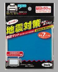 スーパー地震対策(耐震マット) (5ミリ厚)100×100 kue-1050