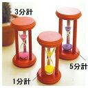 シンワ砂時計 3分計