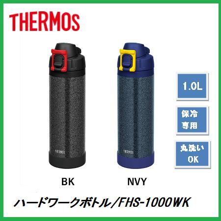 サーモス ハードワークボトル FHS-1000WK