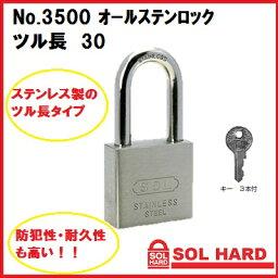 SOL HARD シリンダー南京錠No.3500 オールステンロック 『鍵違い』 ツル長30サイズ