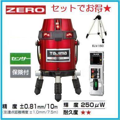 ゼロセンサーKJC ZEROS-KJCSET【受光器・三脚付】(ゼロセンサー)センサー矩十字・横全周・レーザー墨出器:丸久金物