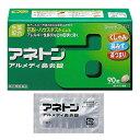 アネトンアルメディ鼻炎錠90錠【第(2)類医薬品