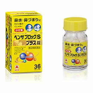 ベンザブロックSプラス錠36錠【第(2)類医薬品】