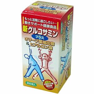 【】新グルコサミンプラス300粒×1個