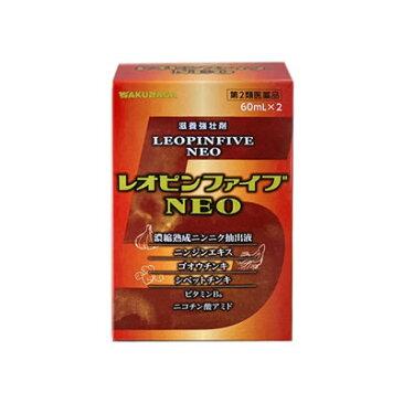 レオピンファイブネオ・NEO(60mL×2本入)【第2類医薬品】湧永(ワクナガ)製薬