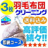 【布団丸洗い】他社圧倒4700円のお試しクリーニング!!安心お布団丸洗いクリーニング【3】枚
